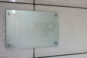 グローリオ大井町の看板