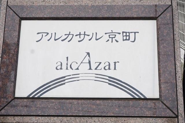 アルカサル京町の看板