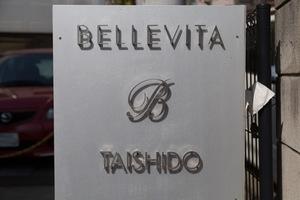 ベルヴィータ太子堂の看板