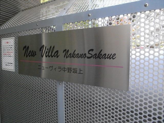 ニューヴィラ中野坂上の看板