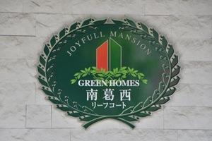 グリーンホームズ南葛西リーフコートの看板
