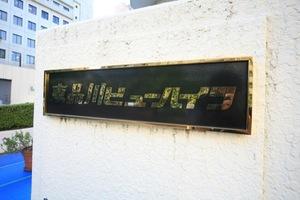東品川ビューハイツの看板