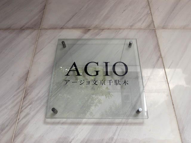 アージョ文京千駄木の看板