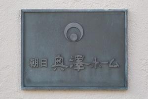 朝日奥沢ホームの看板