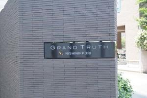 グラントゥルース西日暮里の看板