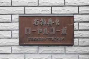石神井台ローヤルコーポの看板