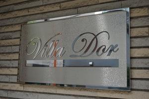 ヴィラドール御殿山の看板