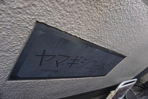 ヤマギシコーポラスの看板
