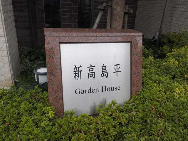 新高島平ガーデンハウスの看板