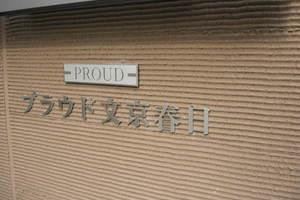 プラウド文京春日の看板