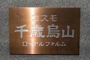 コスモ千歳烏山ロイヤルフォルムの看板