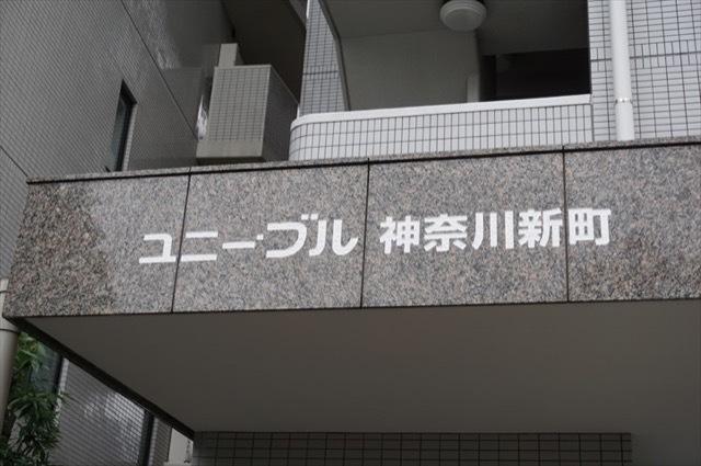 ユニーブル神奈川新町の看板