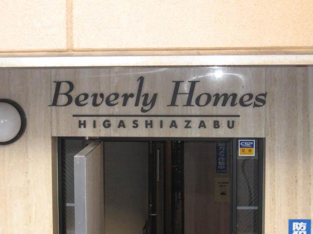 ビバリーホームズ東麻布の看板