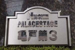 日神パレステージ亀戸第3の看板