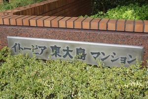 イトーピア東大島マンションの看板