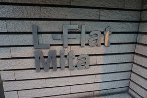 エルフラット三田の看板