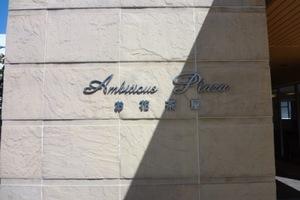 アンビシャスプラザお花茶屋の看板