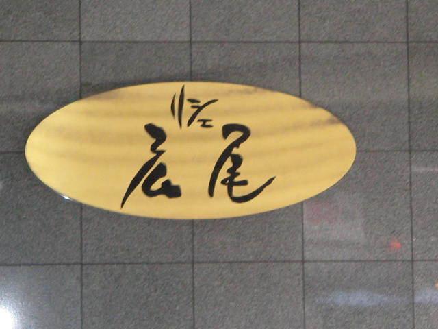 リシェ広尾の看板