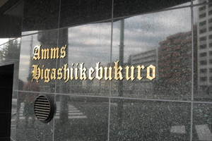 アムス東池袋の看板