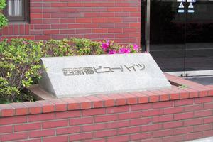西新宿ビューハイツの看板