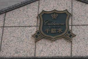 カテリーナ千駄木の看板
