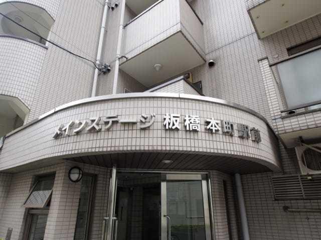 メインステージ板橋本町駅前の看板