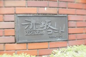 赤坂ナショナルコートの看板