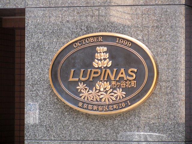 ルピナス市ヶ谷北町の看板
