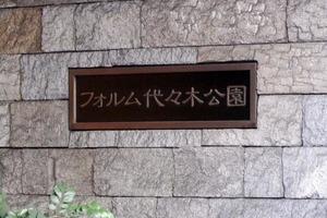 フォルム代々木公園の看板