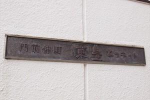 門前仲町東豊エステートの看板
