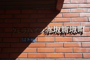 ヴェラハイツ赤坂の看板