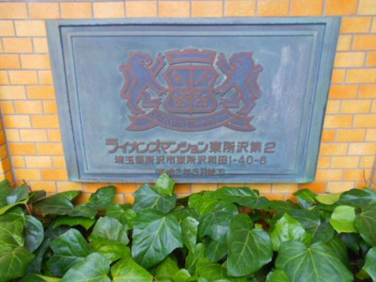 ライオンズマンション東所沢第2