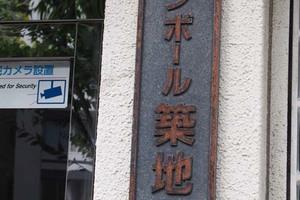 シャンボール築地の看板