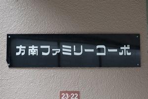 方南ファミリーコーポの看板