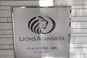 ライオンズ千代田三崎町の看板
