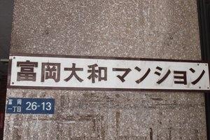 富岡大和マンションの看板