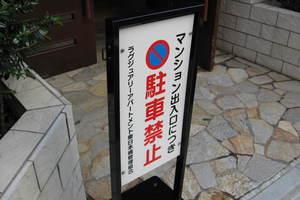 ラグジュアリーアパートメント東日本橋の看板