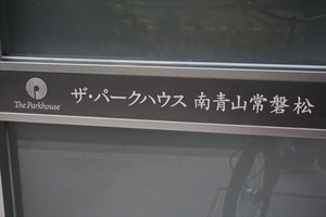 ザパークハウス南青山常磐松の看板