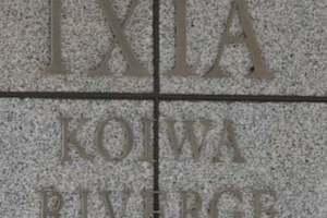 イクシア小岩の看板