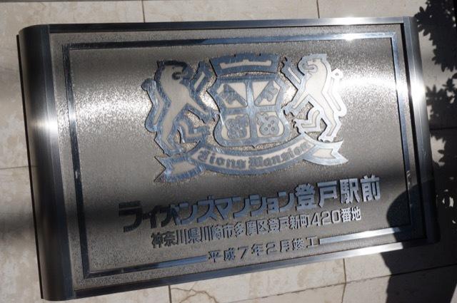 ライオンズマンション登戸駅前の看板