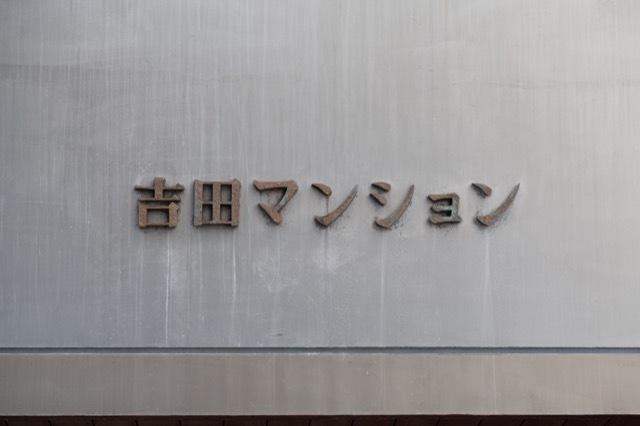 吉田マンションの看板