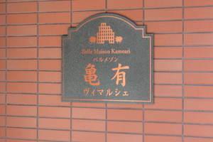 ベルメゾン亀有ヴィマルシェの看板