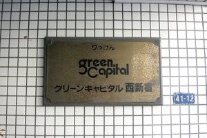 グリーンキャピタル西新宿の看板