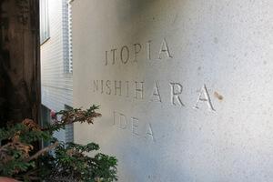 イトーピア西原IDEAの看板