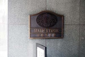 メインステージ田端弐番館の看板