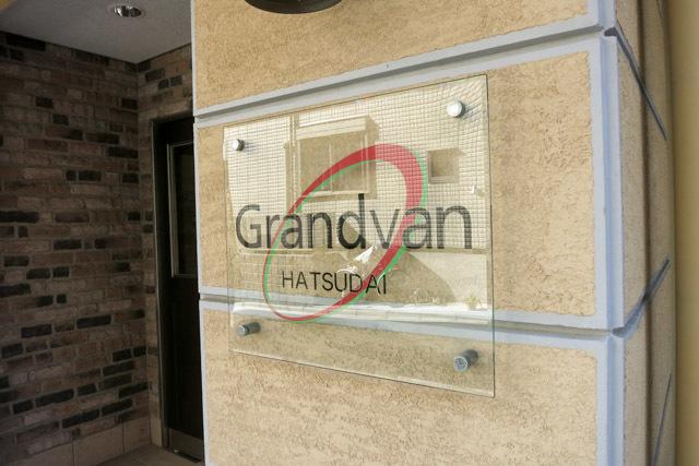 グランヴァン初台の看板