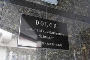 ドルチェ板橋区役所前弐番館の看板