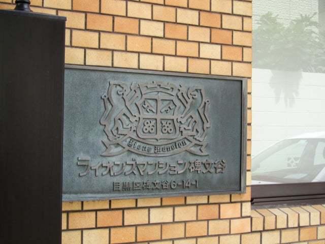 ライオンズマンション碑文谷の看板
