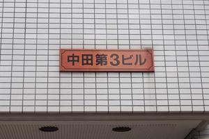 中田第3ビルの看板