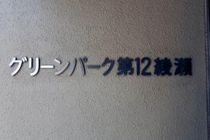 グリーンパーク第12綾瀬の看板